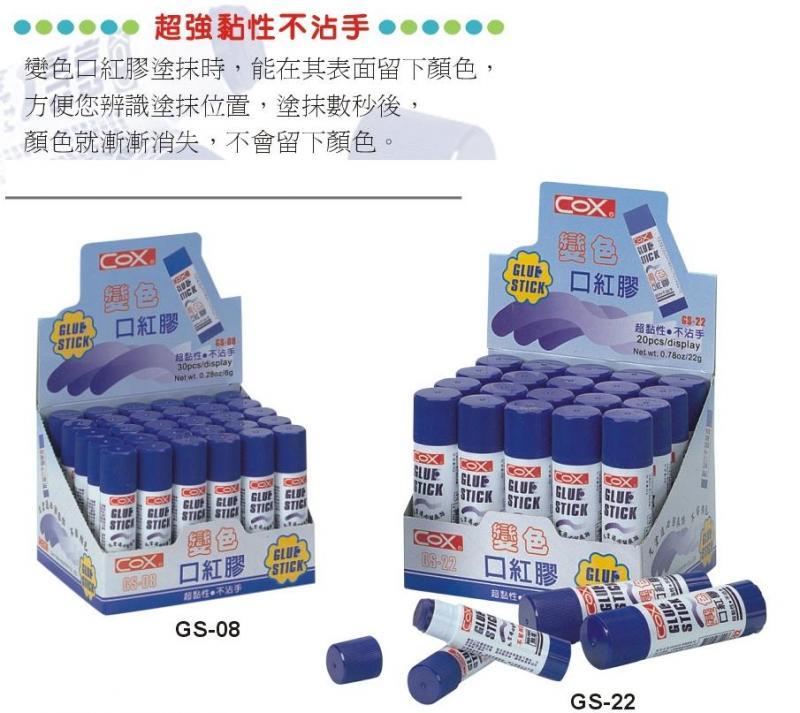 COX 變色口紅膠 GS-22(22g)