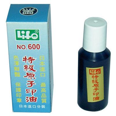 LIFE 特級原子印油NO.600/10c.c.