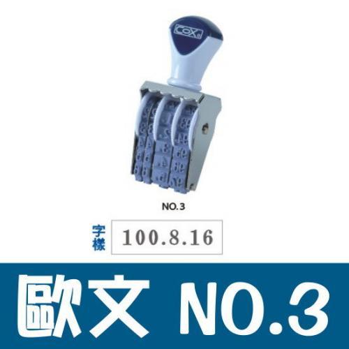 COX 歐文日期章(3號33mm)