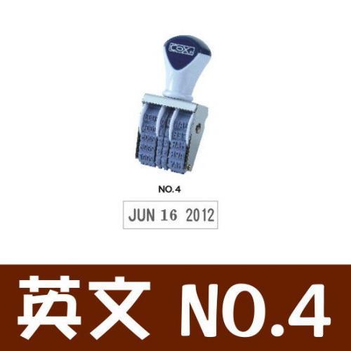 COX 英文日期章4號(30mm)