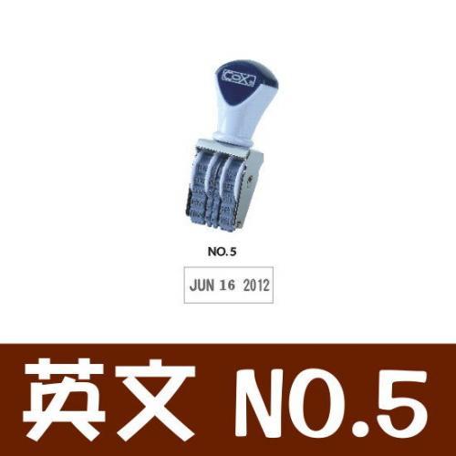 COX 英文日期章5號(22mm)