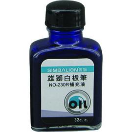 雄獅 NO.230R油性白板筆補充液