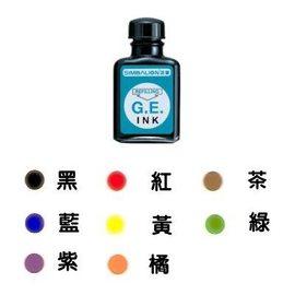 雄獅 GER-32 油性奇異墨水補充油