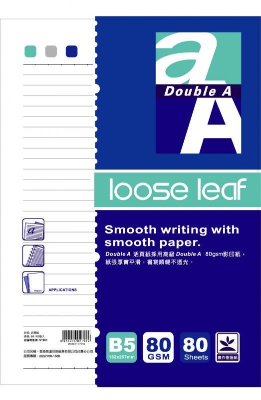 【26孔 B5活頁紙DoubleA DA237B5】標準格線