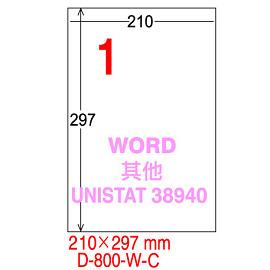 龍德電腦標籤紙LD-800-W-C