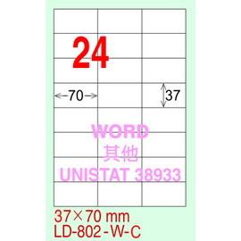 龍德電腦標籤紙LD-802-W-C